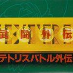 Tetris Battle Gaiden