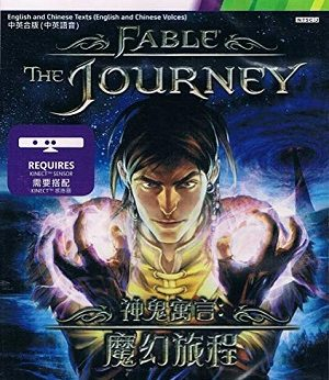 Fable The Journey facts