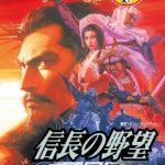 Nobunaga no Yabou: Reppuuden