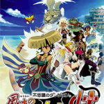 Mystery Dungeon: Shiren the Wanderer 4: The Eye of God and the Devil's Navel