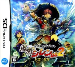 Mystery Dungeon Shiren the Wanderer DS2 Magic Castle of the Desert facts statistics