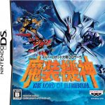 Super Robot Wars OG Saga: The Lord of Elemental