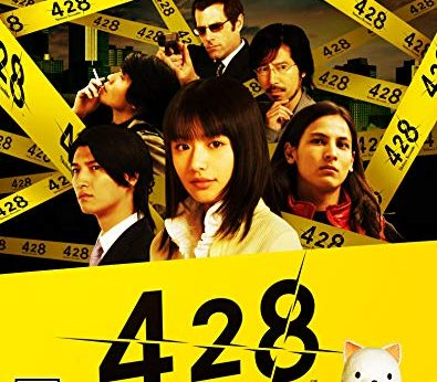 428 Shibuya Scramble statistics and facts