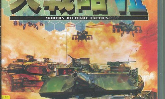 Dai Senryaku VII Modern Military Tactics stats facts_