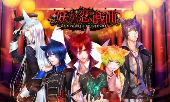 Ayakashi Koi Gikyoku Forbidden Romance with Mysterious Spirit statistics player count facts